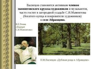 Васнецов становится активным членом мамонтовского кружка художников и музыкан