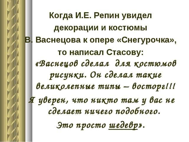 Когда И.Е. Репин увидел декорации и костюмы В. Васнецова к опере «Снегурочка»...