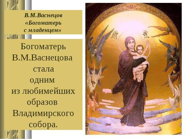 В.М.Васнецов «Богоматерь с младенцем» Богоматерь В.М.Васнецова стала одним из...