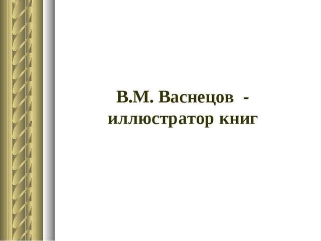 В.М. Васнецов - иллюстратор книг