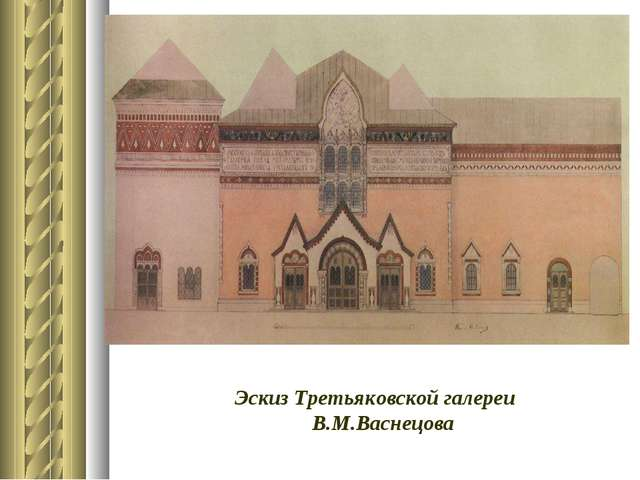Эскиз Третьяковской галереи В.М.Васнецова
