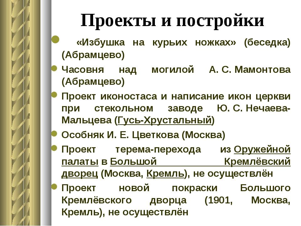 Проекты и постройки  «Избушка на курьих ножках» (беседка) (Абрамцево) Часовн...