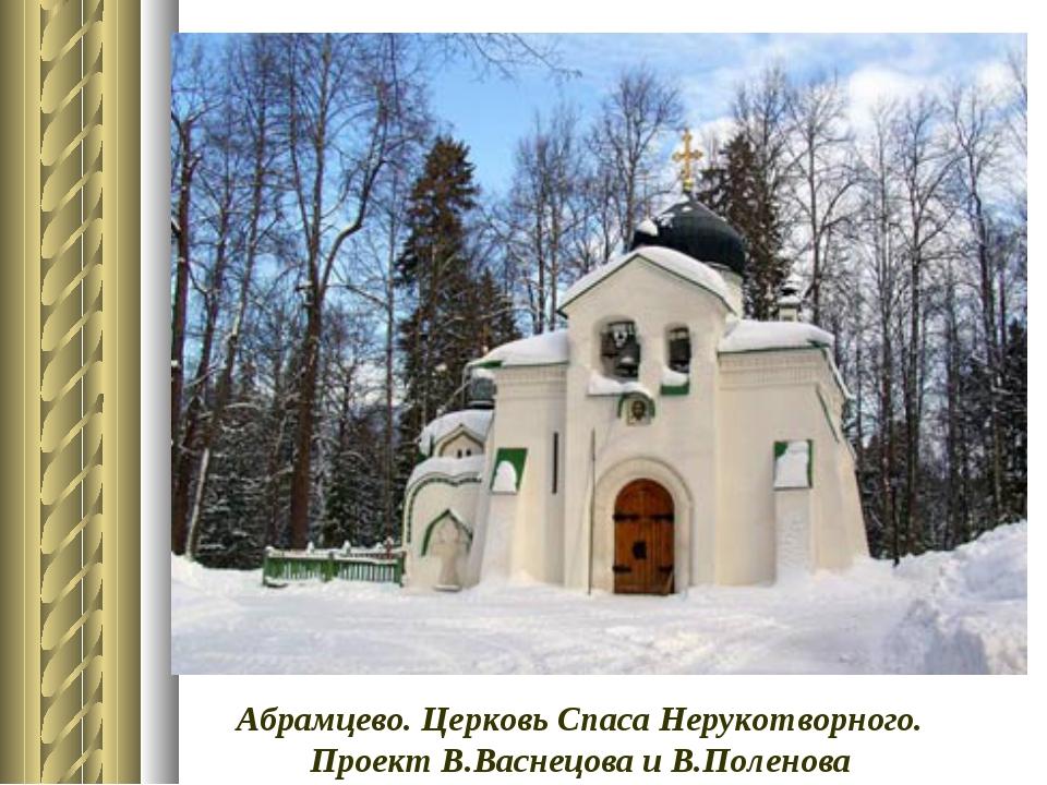 Абрамцево. Церковь Спаса Нерукотворного. Проект В.Васнецова и В.Поленова
