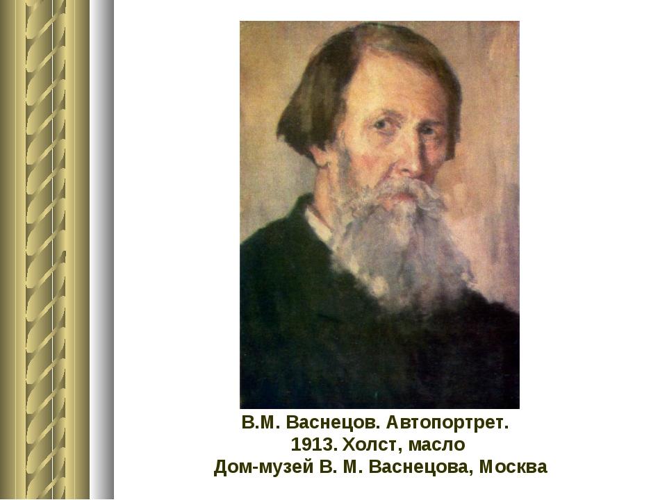 В.М. Васнецов. Автопортрет. 1913. Xолст, масло Дом-музей В. М. Васнецова, Мос...