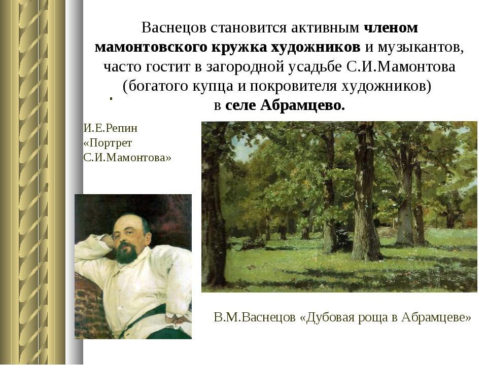 Васнецов становится активным членом мамонтовского кружка художников и музыкан...