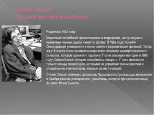 """Стивен Хокинг """"В своих мыслях я свободен"""" Родился в 1942 году. Известный англ"""