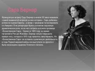 Сара Бернар Французскую актрису Сару Бернар в начале XX века называли «самой