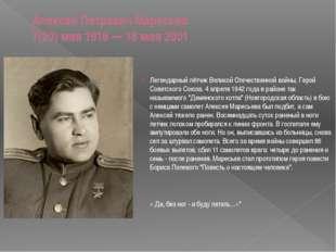 Алексей Петрович Маресьев 7(20) мая 1916 — 18 мая 2001 Легендарный лётчик Вел