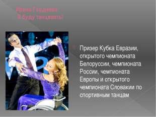 Ирина Гордеева Я буду танцевать! Призер Кубка Евразии, открытого чемпионата Б