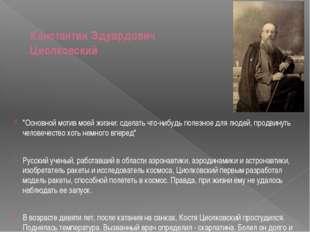 """Константин Эдуардович Циолковский """"Основной мотив моей жизни: сделать что-ниб"""