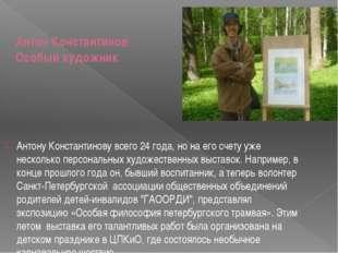 Антон Константинов Особый художник Антону Константинову всего 24 года, но на