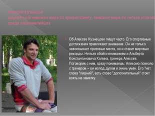 Алексей Кузнецов двукратный чемпион мира по армрестлингу, чемпион мира по лег