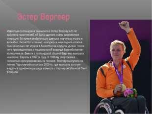 Эстер Вергеер Известная голландская теннисистка Эстер Вергеер в 8 лет заболел