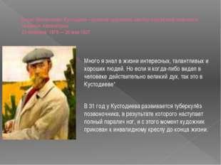 Борис Михайлович Кустодиев – русский художник, мастер портретной живописи, гр