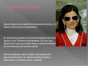 Диана Гурцкая Диана убедила преподавателей музыкальной школы, что сможет учит