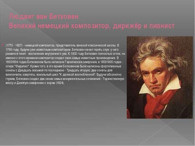 Людвиг ван Бетховен Великий немецкий композитор, дирижёр и пианист (1770 - 18...