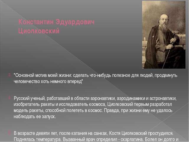 """Константин Эдуардович Циолковский """"Основной мотив моей жизни: сделать что-ниб..."""