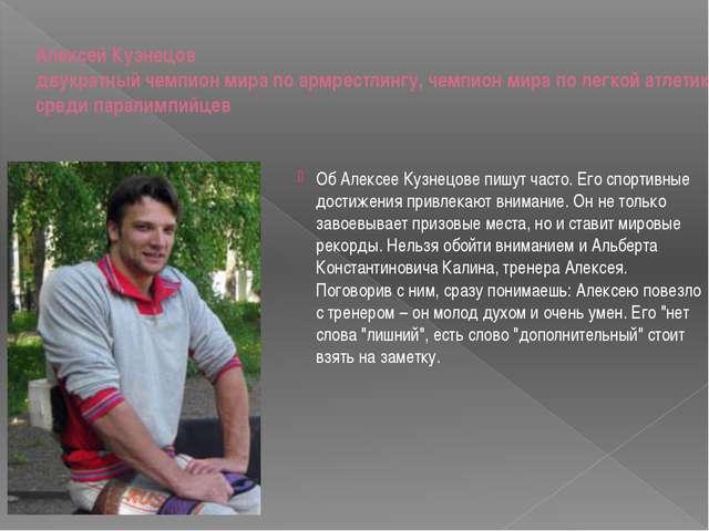 Алексей Кузнецов двукратный чемпион мира по армрестлингу, чемпион мира по лег...