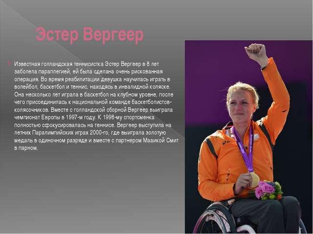 Эстер Вергеер Известная голландская теннисистка Эстер Вергеер в 8 лет заболел...