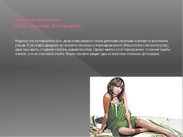 Глянцевая Клеопатра Маша Генделева (Фотомодель) Моделью она не помышляла быть...