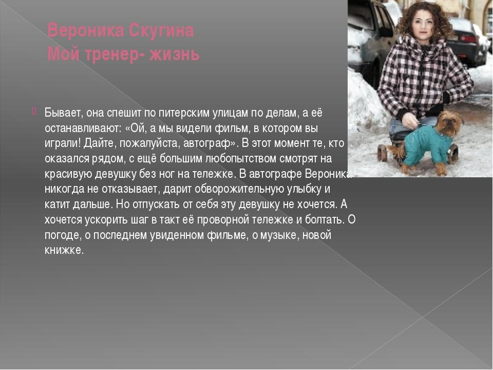 Вероника Скугина Мой тренер- жизнь Бывает, она спешит по питерским улицам по...