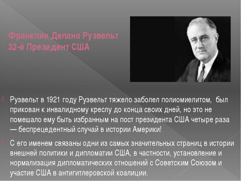Франклин Делано Рузвельт 32-й Президент США Рузвельт в 1921 году Рузвельт тяж...
