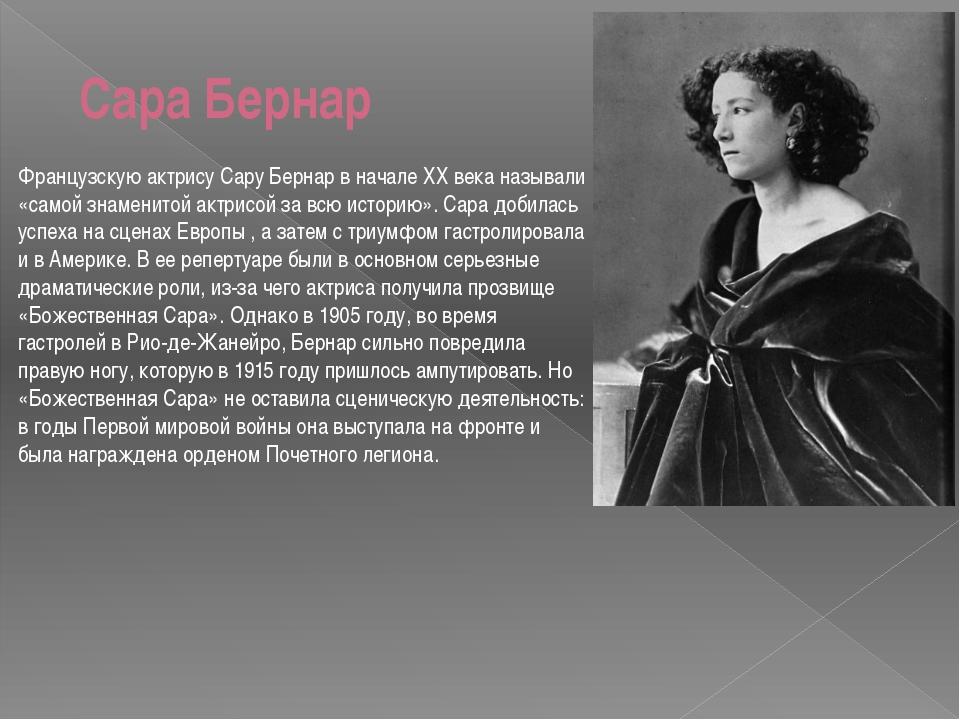 Сара Бернар Французскую актрису Сару Бернар в начале XX века называли «самой...