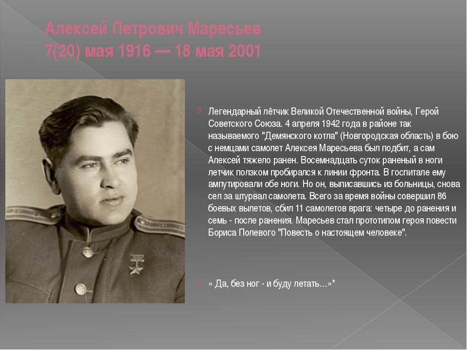 Алексей Петрович Маресьев 7(20) мая 1916 — 18 мая 2001 Легендарный лётчик Вел...