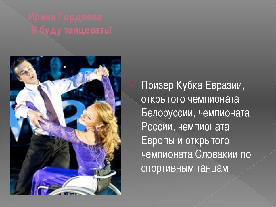 Ирина Гордеева Я буду танцевать! Призер Кубка Евразии, открытого чемпионата Б...
