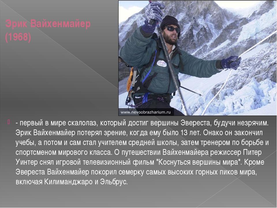 Эрик Вайхенмайер (1968) - первый в мире скалолаз, который достиг вершины Эвер...
