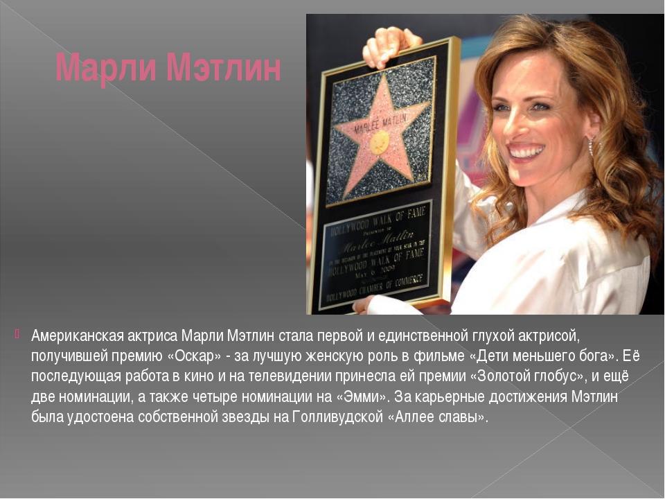 Марли Мэтлин Американская актриса Марли Мэтлин стала первой и единственной гл...