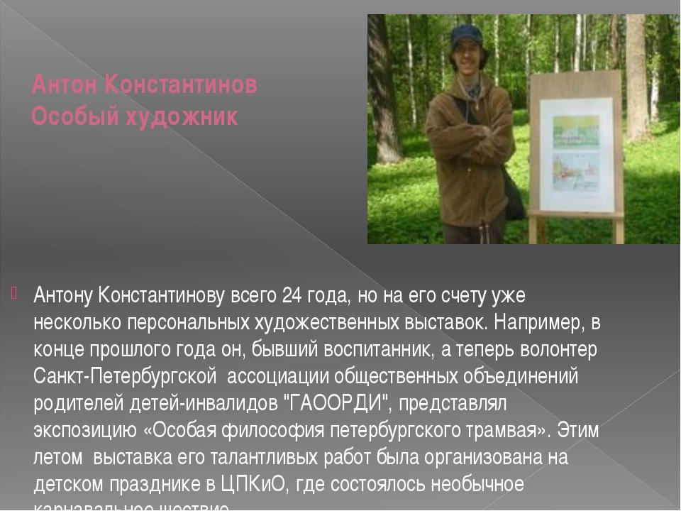 Антон Константинов Особый художник Антону Константинову всего 24 года, но на...