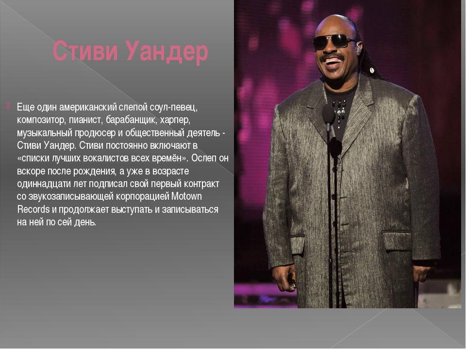 Стиви Уандер Еще один американский слепой соул-певец, композитор, пианист, ба...