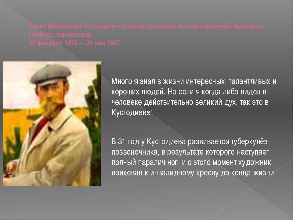 Борис Михайлович Кустодиев – русский художник, мастер портретной живописи, гр...