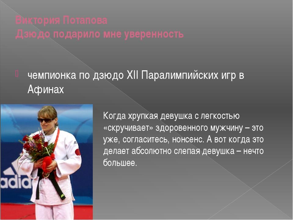 Виктория Потапова Дзюдо подарило мне уверенность чемпионка по дзюдо XII Парал...