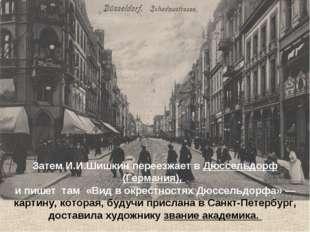 Затем И.И.Шишкин переезжает вДюссельдорф (Германия),  и пишет там «Вид в ок