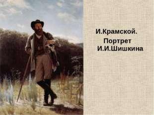 И.Крамской. Портрет И.И.Шишкина