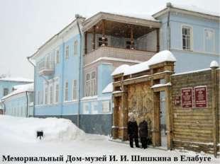 Мемориальный Дом-музей И.И.Шишкина в Елабуге