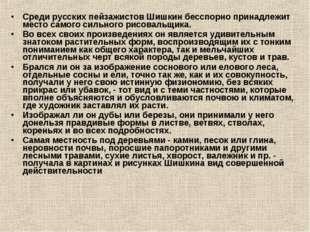 Среди русских пейзажистов Шишкин бесспорно принадлежит место самого сильного