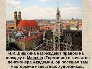 И.И.Шишкина награждают правом на поездку в Мюнхен (Германия) в качестве пенси
