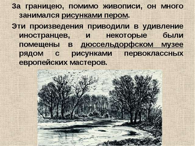 За границею, помимо живописи, он много занимался рисунками пером. Эти произве...