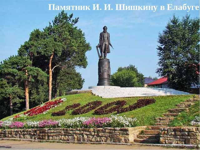 Памятник И.И.Шишкину в Елабуге
