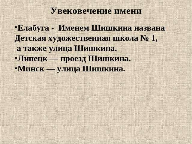 Увековечение имени Елабуга - Именем Шишкина названа Детская художественная ш...