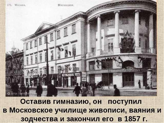 Оставив гимназию, он поступил в Московское училище живописи, ваяния и зодчес...