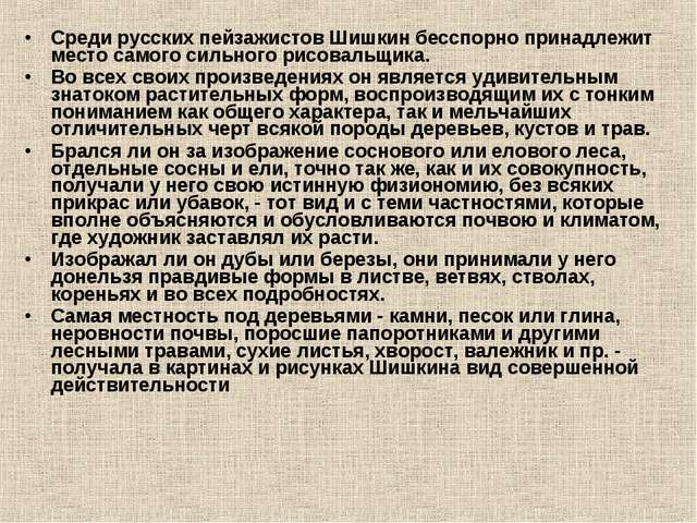 Среди русских пейзажистов Шишкин бесспорно принадлежит место самого сильного...