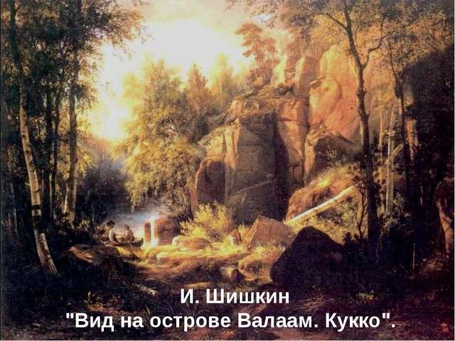 """И.Шишкин """"Видна островеВалаам. Кукко""""."""