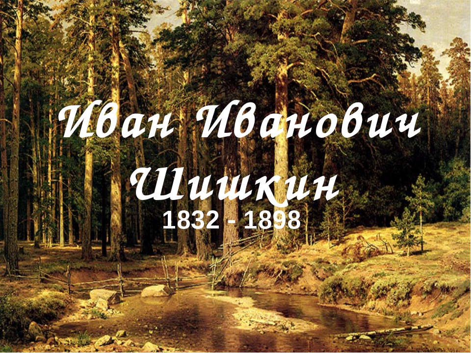 Иван Иванович Шишкин 1832 - 1898