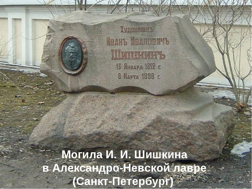 Могила И.И.Шишкина вАлександро-Невской лавре (Санкт-Петербург)