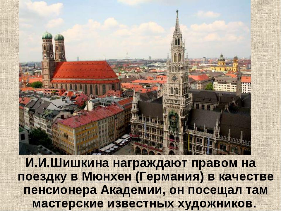 И.И.Шишкина награждают правом на поездку в Мюнхен (Германия) в качестве пенси...