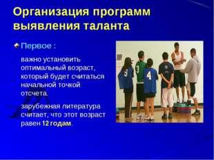 Организация программ выявления таланта Первое : важно установить оптимальный
